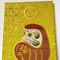 少林山達磨寺の写真・動画_image_166242