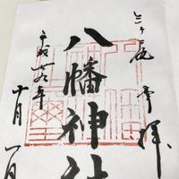 三ケ尻八幡神社の写真・動画_image_166245
