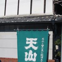 天山酒造の写真・動画_image_166889