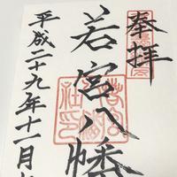 若宮八幡社の写真・動画_image_168243