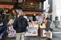 揚げゆばまんじゅうのさかえや 東武日光駅前店の写真・動画_image_168998