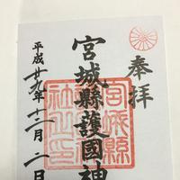 宮城縣護國神社の写真・動画_image_170955