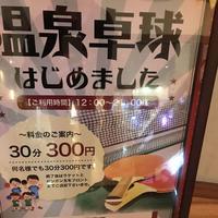天然戸田温泉彩香の湯の写真・動画_image_171995
