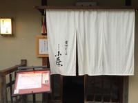 ぎをん小森の写真・動画_image_173728