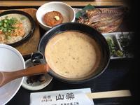 箱根自然薯の森 山薬の写真・動画_image_174617
