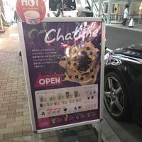 Chatime 銀座店の写真・動画_image_175668