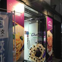 Chatime 銀座店の写真・動画_image_175669