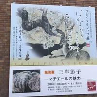 三岸節子記念美術館の写真・動画_image_181795