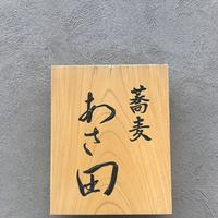 蕎麦あさ田の写真・動画_image_184375