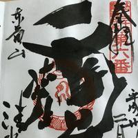 清水観音堂の写真・動画_image_185464