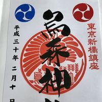 烏森神社の写真・動画_image_185469