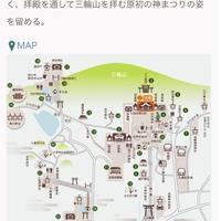 大神神社の写真・動画_image_189273