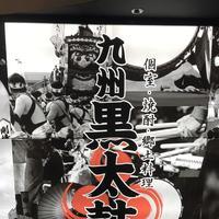 九州黒太鼓 池袋店の写真・動画_image_189769