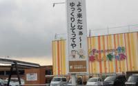 奈良健康ランドの写真・動画_image_190929