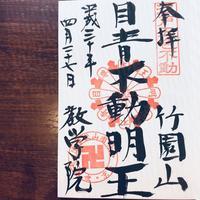 最勝寺(目青不動)の写真・動画_image_190989