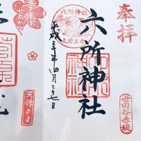 六所神社の写真・動画_image_190992