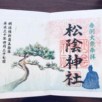 松陰神社の写真・動画_image_191063