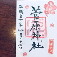 菅原神社の写真・動画_image_191069