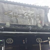 くらづくり本舗の写真・動画_image_192176