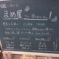 まめ屋川越店の写真・動画_image_192193