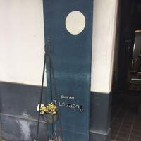 glass Art Blue Moonの写真・動画_image_192198