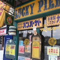 ラッキーピエロ ベイエリア本店の写真・動画_image_195462