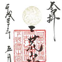 日光二荒山神社の写真・動画_image_200043