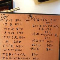 讃岐うどん大鳴門の写真・動画_image_200521