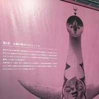 万博記念公園 EXPO'70パビリオンの写真・動画_image_202611