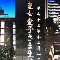 成田山川越別院本行院の写真・動画_image_204503