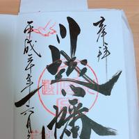 川越八幡宮の写真・動画_image_205125