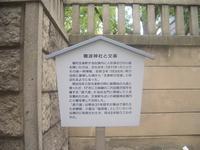 難波神社の写真・動画_image_208968