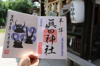 真田神社の写真・動画_image_210333