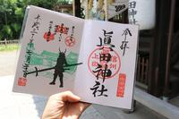真田神社の写真・動画_image_210336