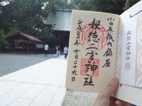 報徳二宮神社の写真・動画_image_211733