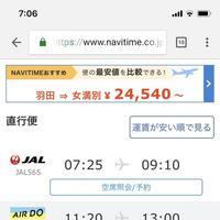 女満別空港の写真・動画_image_213685