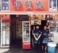 大阪アメリカ村 甲賀流本店の写真・動画_image_215257