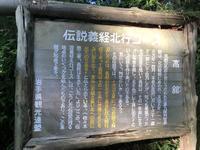 高館(義経堂)の写真・動画_image_216252