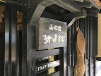 黒川温泉 新明館の写真・動画_image_216501
