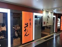 伊達の牛たん本舗 仙台駅3階 牛たん通り店の写真・動画_image_216586