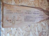 トキワ1921の写真・動画_image_217002