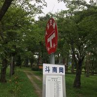 斗南藩史跡地の写真・動画_image_218926