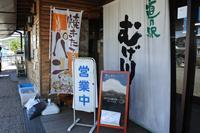 道の駅 むげ川の写真・動画_image_219104