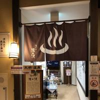 ココロ湯沢ぽんしゅ館の写真・動画_image_227480