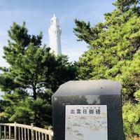 出雲日御碕灯台の写真・動画_image_228303