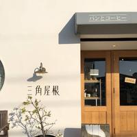 三角屋根 パンとコーヒーの写真・動画_image_230171