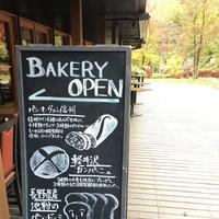 ベーカリー&レストラン沢村旧軽井沢の写真・動画_image_231490