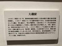 大磯駅の写真・動画_image_232717