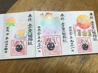 太子堂八幡神社の写真・動画_image_233679