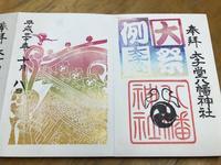 太子堂八幡神社の写真・動画_image_233680